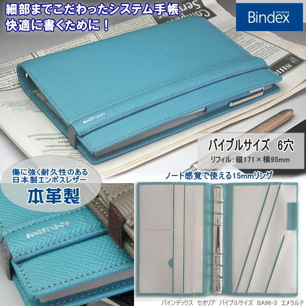 バインデックス システム手帳 バイブルサイズ 本革製 エメラルドグリーン