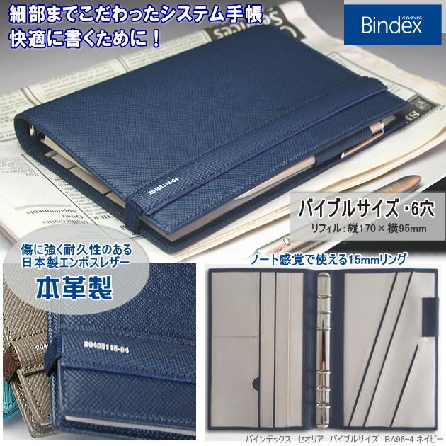 バインデックス システム手帳 バイブルサイズ スリム ネイビー