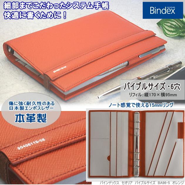 バインデックス システム手帳 バイブルサイズ スリム オレンジ