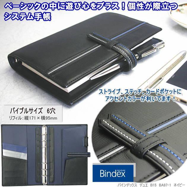 バインデックス システム手帳 バイブルサイズ