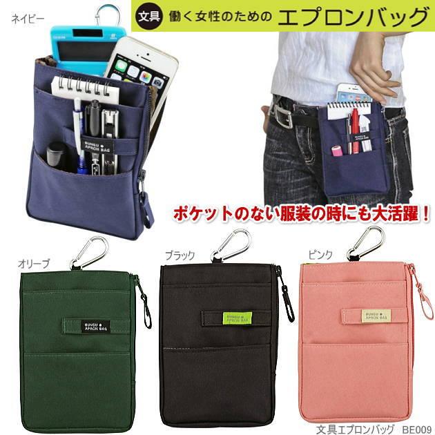 ポケットなしの服装のときにも大活躍 新品未使用 大人のポケットバッグ ウエストバッグ 訳あり 働く女性のための文具エプロンバッグ