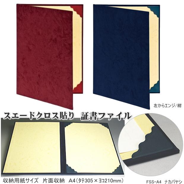 maejimu   Rakuten Global Market: A certificate file A4 luxury ...