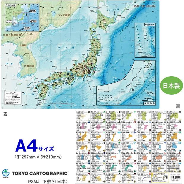 送料無料お手入れ要らず 豊富な品 学習に役立つ下敷き 日本地図と都道府県ごとの特産を掲載 A4 日本地図 下敷き