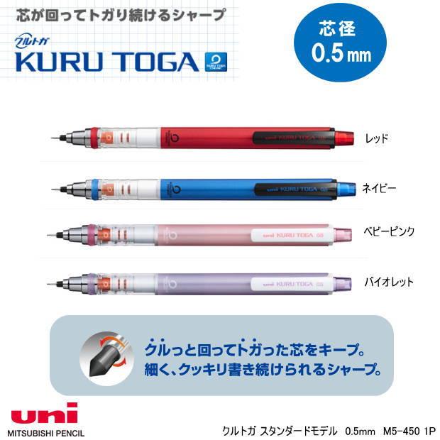 10代女子に大人気のシャープペンシル 即日出荷 新色 クルトガ 芯が回ってとがり続けるシャープペン セール特別価格 0.5mm