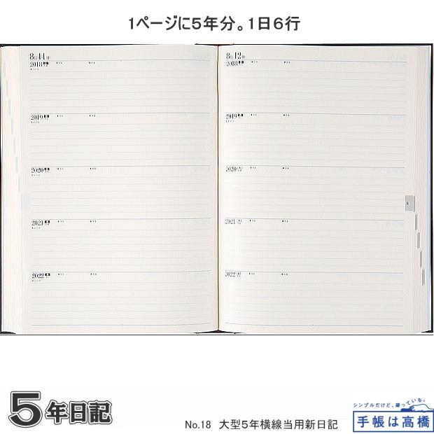 日记 5 年高桥书店大五年水平 1,850 新日记 2015年至 2019 年