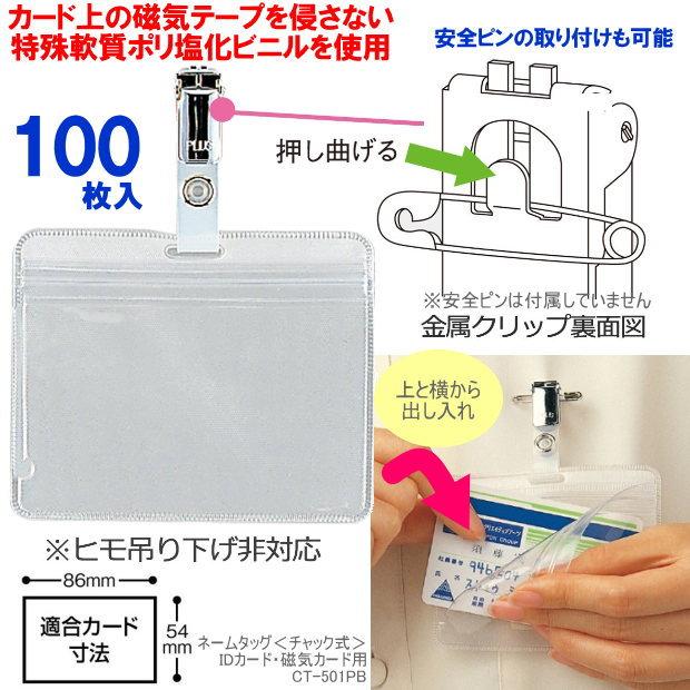 ネームタッグ 100枚 IDカードケース 磁気カード用