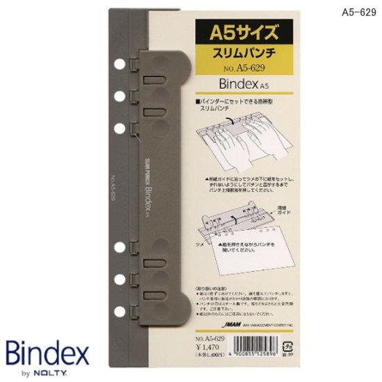 スリムパンチ A5 systems hand book refills