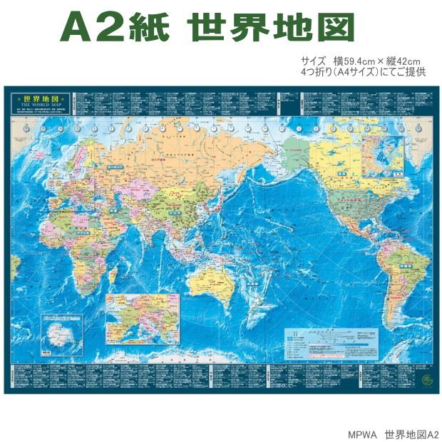 小学生の学習 自由研究にも役立つ世界地図 A2世界地図 国名入り 壁に貼って学習できる紙地図
