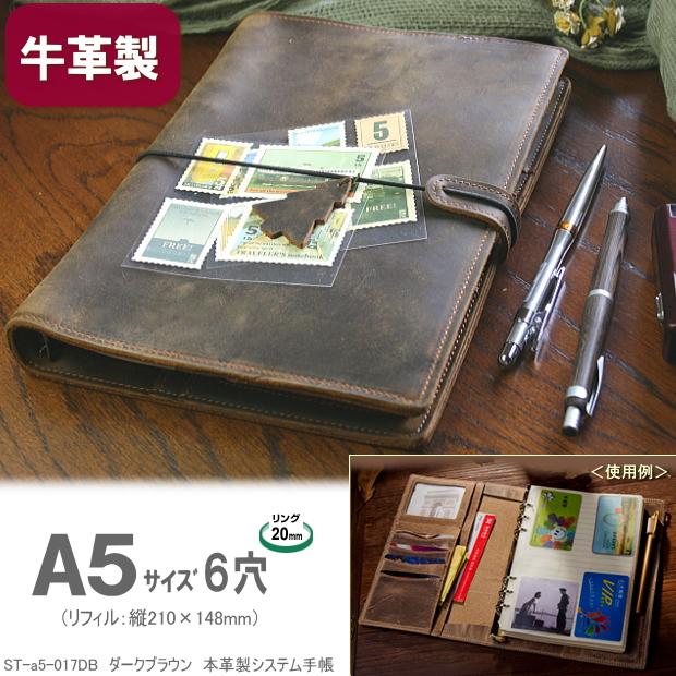 本革製システム手帳 A5サイズ6穴 ダークブラウン こげ茶