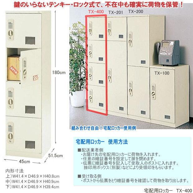 宅配用ロッカー テンキー・ロック式 宅配ボックス