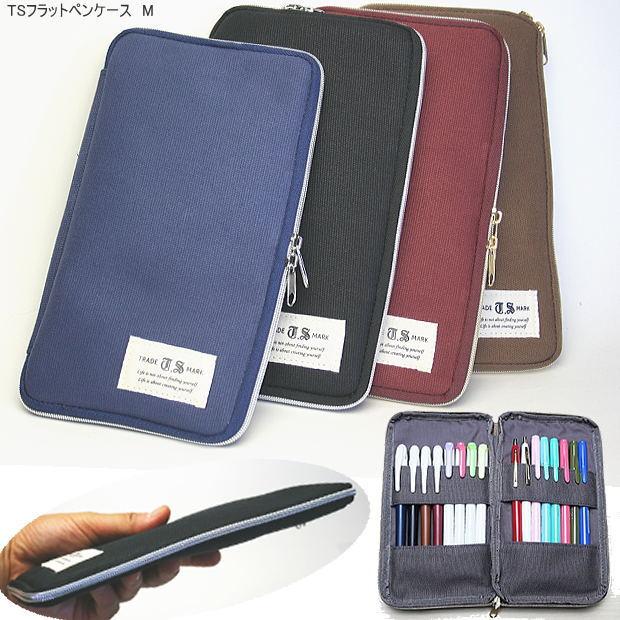 働く大人におすすめのペンケース シンプル 卓抜 大容量 スリムな薄型ペンケース 卸直営 フラットペンケース M 大人の筆箱