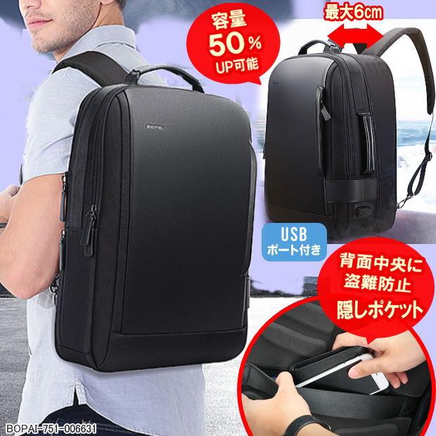 メンズリュック 大容量 USB 男性用リュック サック  防水・盗難防止ビジネスバッグ 黒