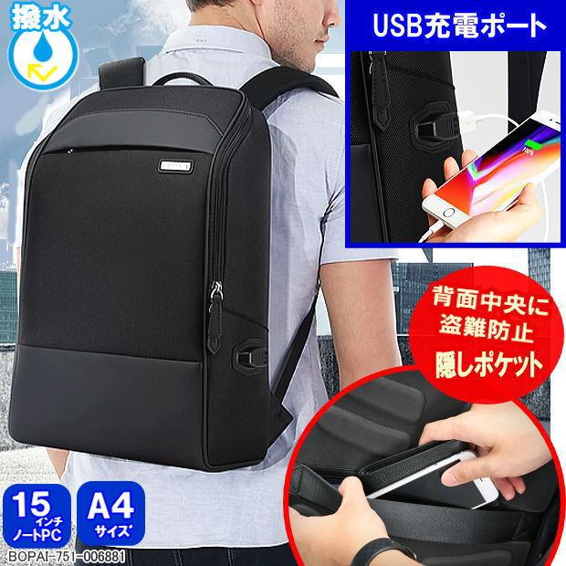 メンズリュック 大容量 男性用リュック サック  防水・盗難防止ビジネスバッグ 黒