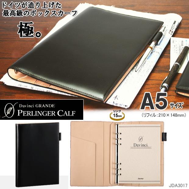 ダ・ヴィンチグランテ 本革 A5システム手帳 最高級のボックスカーフ