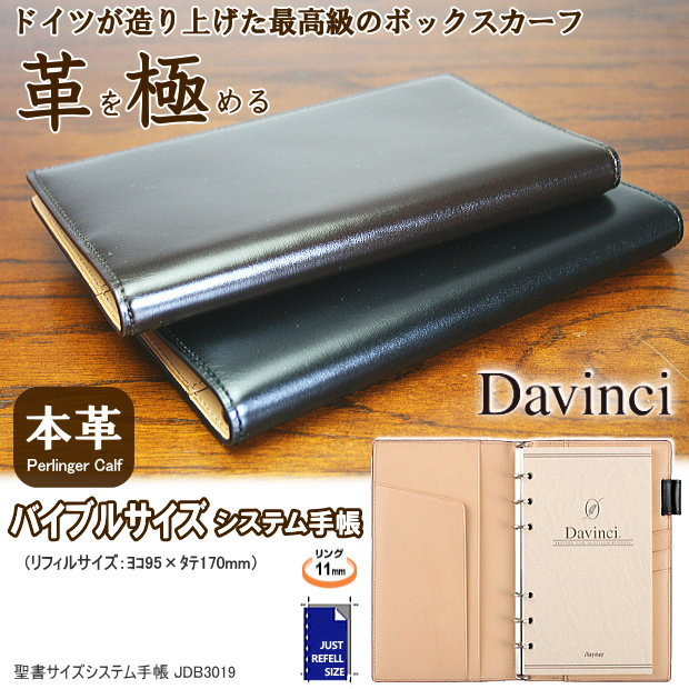 ダ・ヴィンチグランテ 本革 システム手帳 バイブルサイズ 最高級のボックスカーフ
