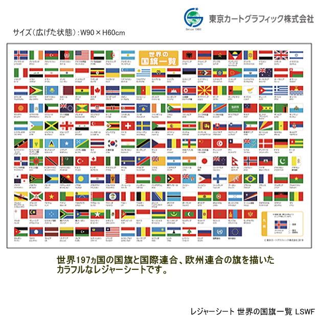 世界 の 国旗 一覧