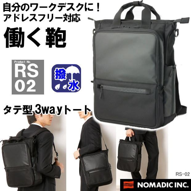ノーマディック 3wayバッグ メンズトート 男性用働く鞄