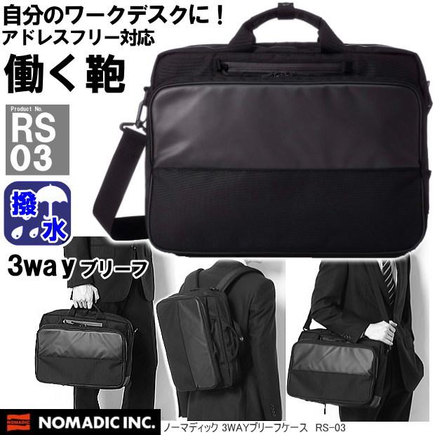 ノーマディック 3wayバッグ メンズブリーフケース 男性用働く鞄 ショルダーヨコ型