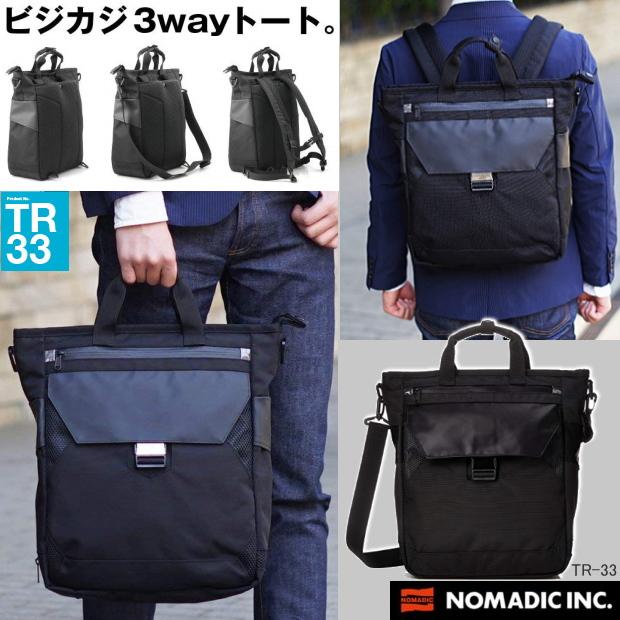 ノーマディック 3wayバッグ メンズトート 男性用 撥水加工軽量 黒 紺