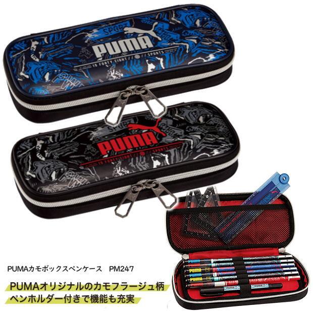 プーマ 人気海外一番 ペンケース 薄型男の子に人気かっこいい筆箱 激安通販販売