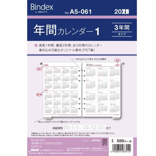 令和4年日付入りリフィルA5 システム手帳 中紙 Bindex 日本能率協会 システム手帳リフィル A6-061 物品 A5サイズ 年間カレンダー 2022年 バインデックス 無料サンプルOK