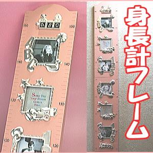 子供の成長を想い出の写真と一緒に 子供身長計 身長計フレーム レビューを書けば送料当店負担 ピンク 通販 激安◆