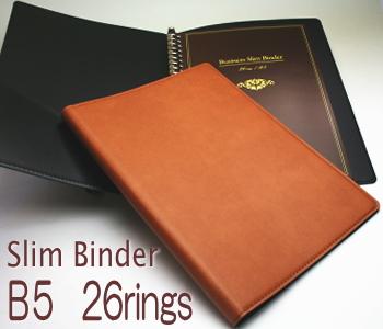 ファイルノート ルーズリーフファイル 結婚祝い 手帳 リングファイル NEW B5 26穴スリムバインダー
