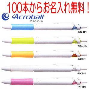 アクロボール ボールペン 名入れ100本以上無料