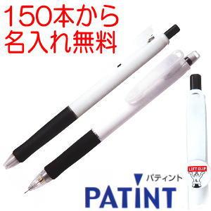 パティント シャープペン・ボールペン 150本以上名入れ無料
