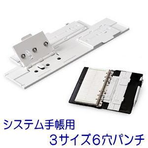 定番 A5 バイブル ポケットサイズの3種類対応 ラッピング無料 手帳に収納可能 リフィル 3サイズ6穴パンチ システム手帳用