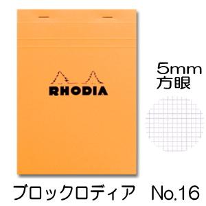いよいよ人気ブランド メモ帳の定番 ロディア ブロックメモ A5サイズ 在庫一掃 No.16 ブロックロディア