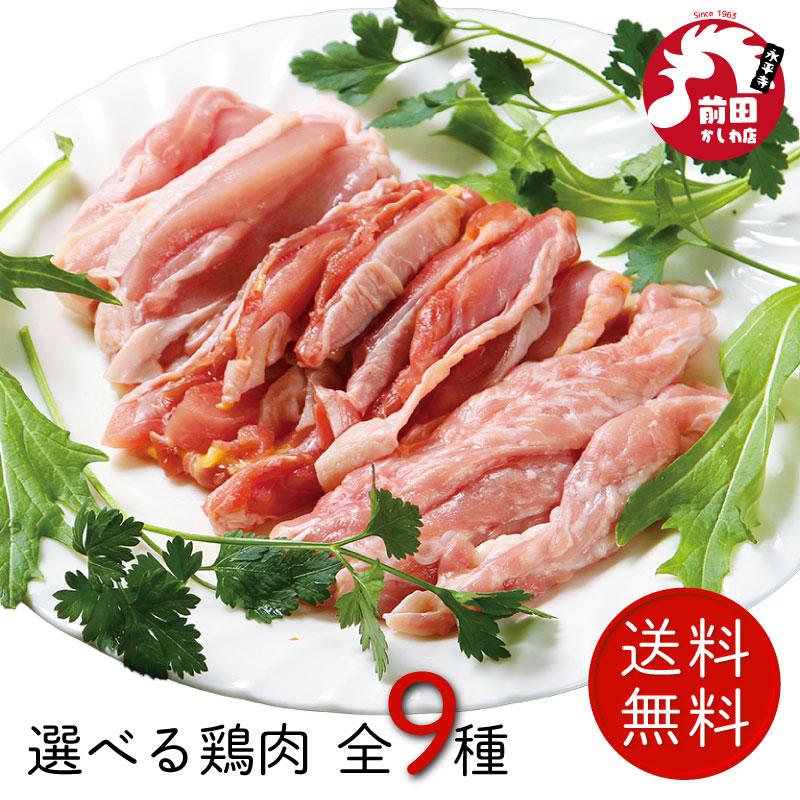 9種の鶏肉の中から選べて送料無料。おかずやおつまみ、焼肉にどうぞ。あす楽対応 選べる鶏お試しセット[100g×8](冷凍) 送料無料 親鳥もも肉 桜姫もも肉 種鶏もも肉 せせり 鳥ハラミ 砂肝 肩肉 手羽先 手羽元