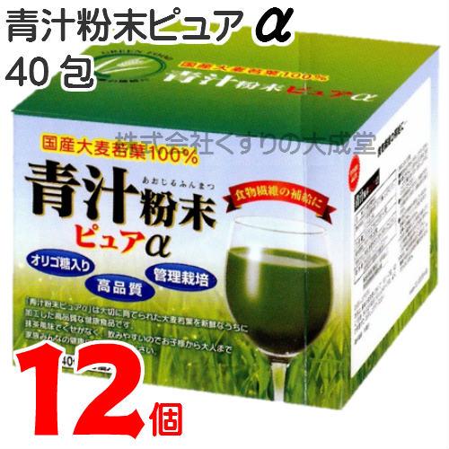 青汁粉末ピュア α 12個(旧 青汁粉末ピュア)カッセイシステム