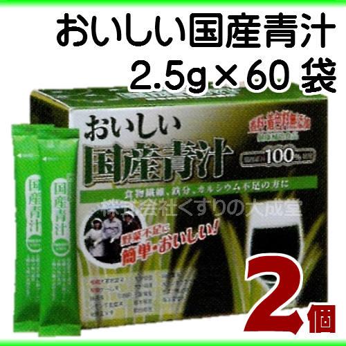 おいしい国産青汁 150g (2.5g 60袋) 2個九州薬品国産青汁 国産