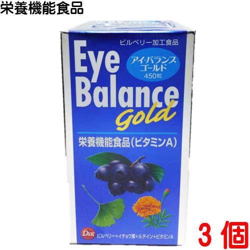 第一薬品 アイバランスゴールド 450粒 3個(旧 アイ バランス)