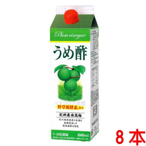 うめ酢 8本1000ml 7-10倍濃縮フジスコ梅酢