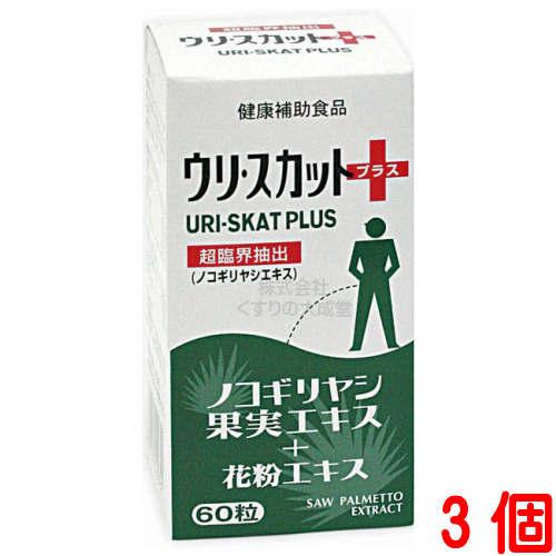 ウリ スカットプラス 3個佐藤薬品工業