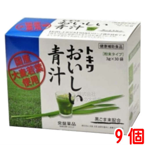 【あす楽対応】トキワおいしい青汁 9個常盤薬品 ノエビアグループトキワ おいしい青汁