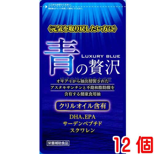 青の贅沢 12個中央薬品 バイタルファームクリルオイル