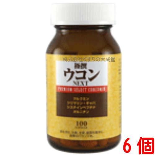 極撰ウコン NEXT 100粒入 6個中央薬品 バイタルファーム