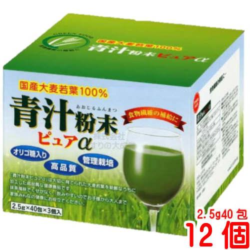 青汁粉末ピュア α 2.5g40包 12個(旧 青汁粉末ピュア)カッセイシステム