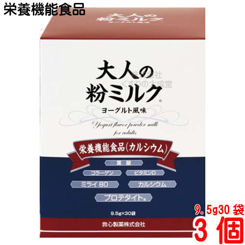 救心製薬大人の粉ミルク(9.5g*30袋入) 3個栄養機能食品