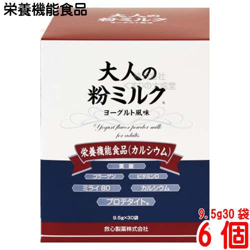 救心製薬大人の粉ミルク(9.5g*30袋入) 6個栄養機能食品