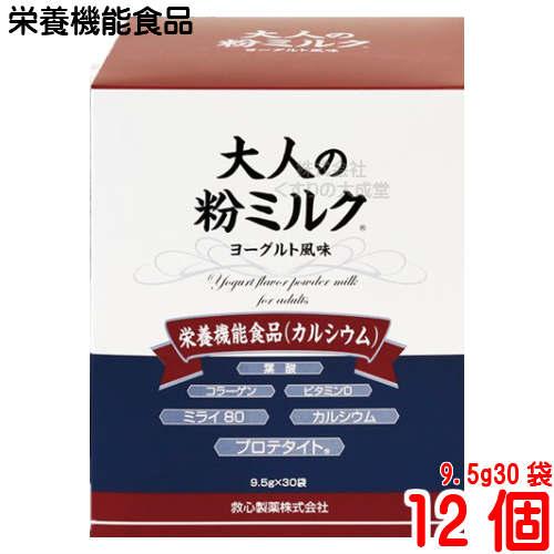 救心製薬大人の粉ミルク(9.5g*30袋入) 12個栄養機能食品