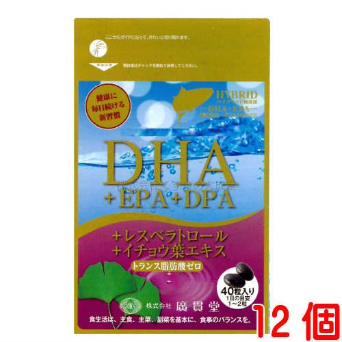 DHA+EPA+DPA+レスベラトロール+イチョウ葉エキス 12個(40粒 12個)広貫堂 廣貫堂