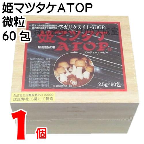 姫マツタケATOP 微粒 (顆粒) 1個2.5g 60包パワフル健康食品アガリクス