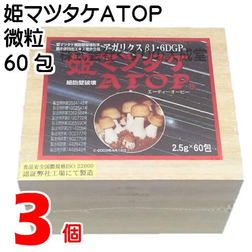 姫マツタケATOP 微粒 (顆粒) 3個2.5g 60包パワフル健康食品アガリクス