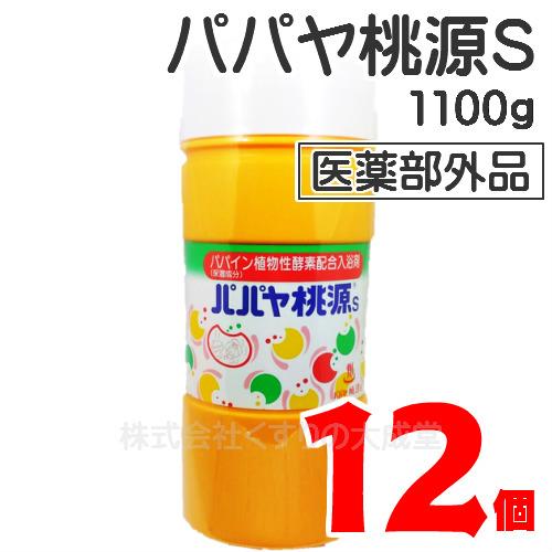パパヤ桃源S 1100g 12個五州薬品医薬部外品