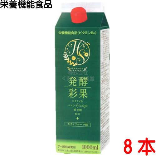 発酵彩果 8本(旧 補酵素のちから)7~10倍希釈用栄養機能食品(ビタミンB6)フジスコ