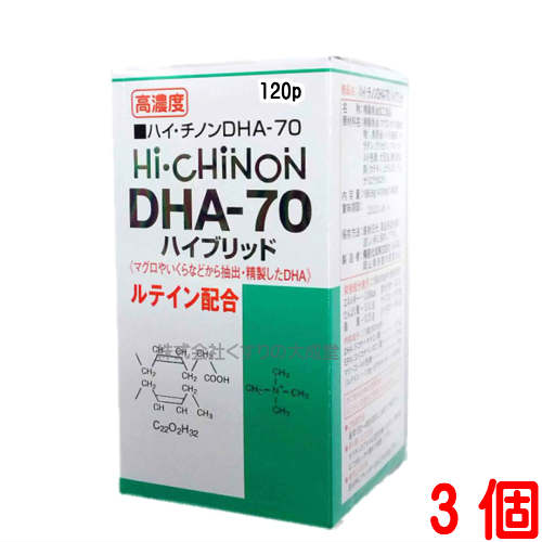 ハイチノンDHA-70 ハイブリット(120粒)3個ハイ チノン DHA-70備前化成